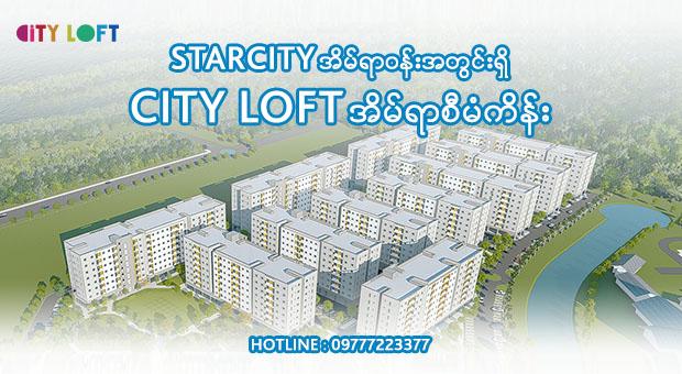 City Loft အဆင့္ျမင့္တိုက္ခန္း