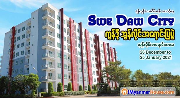 သိန္း ၁၀၀၀ ဝန္းက်င္ျဖင့္ ကြန္ဒိုဝန္ေဆာင္မႈအျပည့္ရၿပီး ေျမအခ်ိဳးက်ပိုင္ဆိုင္မည့္ Swè Daw City ကြန္ဒိုအေရာင္းျပပြဲ