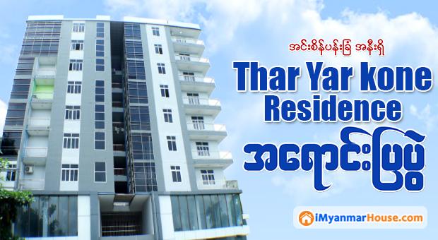 အင္းစိန္ပန္းျခံအနီးရွိ Thar Yar Kone Residence အေရာင္းျပပြဲ