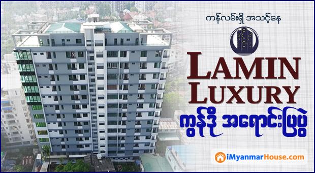 လႈိင္ၿမိဳ႕နယ္ ကန္လမ္းတြင္ အသင့္ေနႏိုင္မည့္ Lamin Luxury ကြန္ဒိုအေရာင္းျပပြဲ