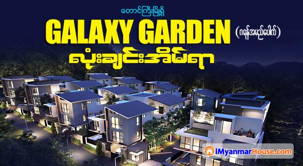 ေတာင္ႀကီးၿမိဳ႕ရွိ Galaxy Garden လံုးခ်င္းအိမ္ရာ
