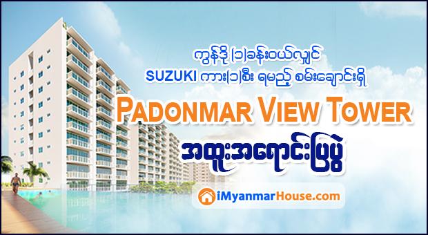 ကြန္ဒို (၁)ခန္းဝယ္လွ်င္ SUZUKI ကား(၁)စီး ရမည့္ စမ္းေခ်ာင္းရွိ Padonmar View Tower အေရာင္းျပပြဲ