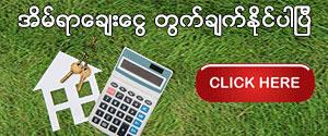 အိမ္ရာေခ်းေငြ တြက္ခ်က္ရန္ (Home Loan Calculator)