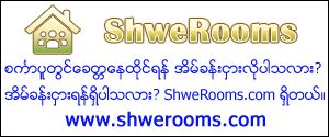 Shwerooms.com