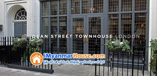 ျဗိတိန္ေတာ္ဝင္မင္းသားဟယ္ရီႏွင့္ ၾကင္ယာေတာ္ေလာင္း အေမရိကန္သူ မီဂန္မာကယ္တို႔ ပထမဆံုးခ်ိန္းေတြ႔ခဲ့ၾကသည့္ လန္ဒန္က စားေသာက္ဆိုင္ - Property News in Myanmar from iMyanmarHouse.com