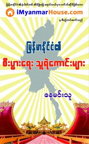 ျမန္မာႏိုင္ငံ၏ စီးပြားေရးသူရဲေကာင္းမ်ား - ေနမင္းသူ - Property Book in Myanmar from iMyanmarHouse.com