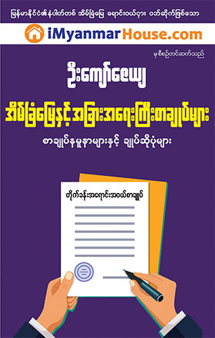 Real Estate and Other important Treaties- U Kyaw Zaya