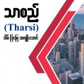 သာစည် (Tharsi) အိမ်ခြံမြေအကျိုးဆောင်